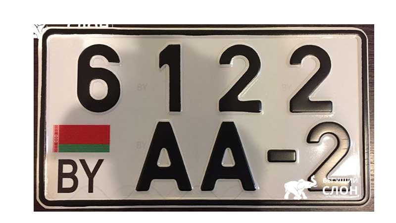 Картинки белорусского номера