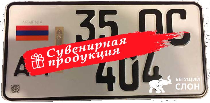Сколько стоят армянские номера менят россии